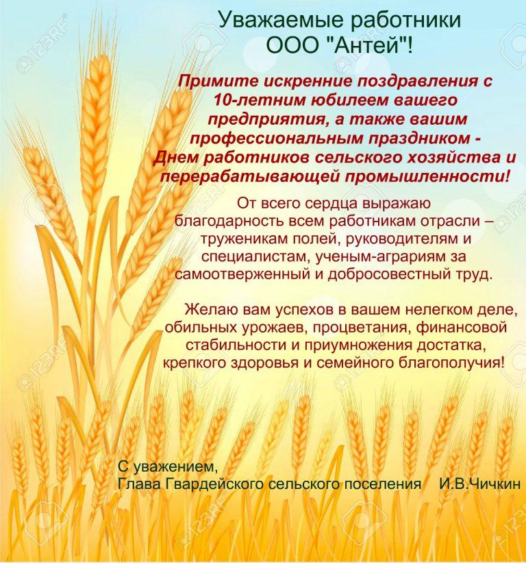 Поздравления с днем работника сельского хозяйства в прозе официальные коллегам