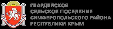 Официальный сайт Администрация Гвардейского сельского поселения