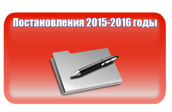 Постановления 2015-2016 годы