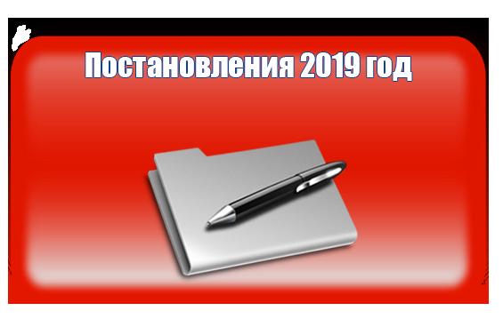 Постановления 2019 год