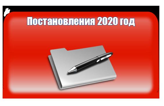 Постановления 2020 год